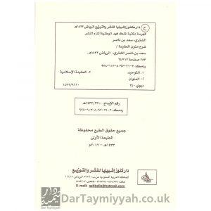 شرح متون العقيدة – سعد الشثري