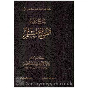 شرح مقدمة صحيح مسلم – عبد الكريم الخضير