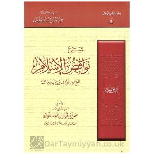 شرح نواقض الإسلام – صالح الفوزان – محمد بن عبدالوهاب