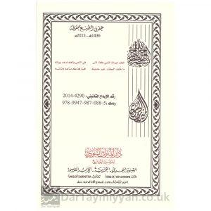 عمدة الأبي في رد تأصيلات وضلالات علي الحلبي الشيخ ربيع المدخلي