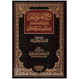 فتح العلي الأعلى بشرح القواعد المثلى في صفات الله وأسمائه الحسنى – الشيخ عبيد الجابري