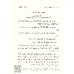 فتح الوهاب في هدي آيات الكتاب عثمان الحملي