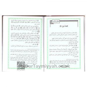قصص الأنبياء للشيخ عبد الرحمن السعدي