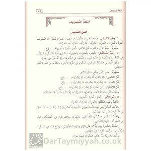 مجموعة الصرف وشروحها وحواشيها – دار نور الصباح
