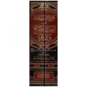مجموع ابن سعدي في العقيدة والمنهج والدعوة – الشيخ عبد الرحمن السعدي
