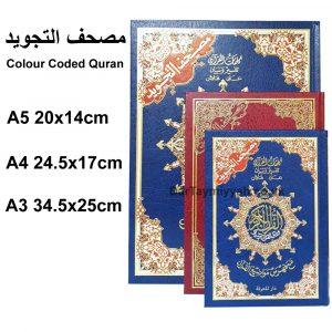 مصحف التجويد برواية حفص باللغة العربية – A5 A4 A3 (Arabic Only) (Worldwide Shipping)