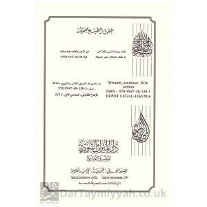 من أحكام القرآن حلقات بثت في إذاعة القرآن الكريم – صالح الفوزان