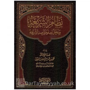 نظام الشريعة مدخل لعلم مقاصد الشريعة  محمد بن عمر سالم بازمول