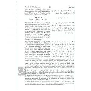 Bulugh Al Maram: Attainment of the Objective – Ibn Hajar al Asqalani