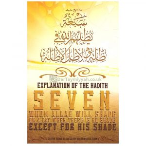 Explanation of the Hadith Seven whom Allah will shade on a day when there is no shade except His shade – Shaykh Abdur Razzaq Al-Abbaad