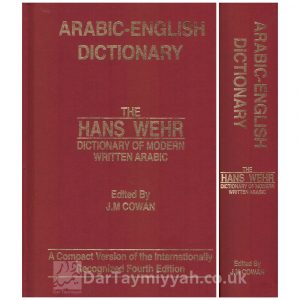 The Hans Wehr Arabic-English Dictionary