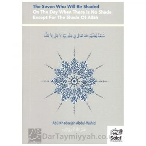 The Seven Who Will Be Shaded On The Day When There Is No Shade Except For The Shade Of Allah – Abu Khadeejah Abdul-Wahid