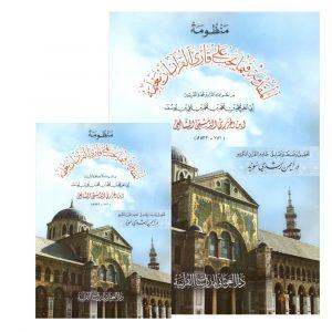منظومة المقدمة فيما يجب على قارئ القرآن أن يعلمه المشهورة بـ المقدمة الجزرية