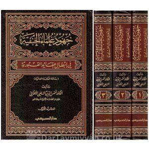 جهود علماء الحنفية في إبعاد عقائد القبورية – شمس الدين السلفي الأفغاني