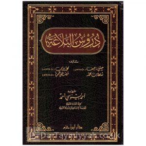 دروس البلاغة – حفني ناصيف – محمد دياب – سلطان محمد – مصطفى طموم