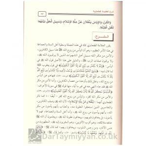 شرح العقيدة الطحاوية – أبي جعفر أحمد الأزدي الطحاوي – صالح آل الشيخ