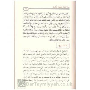 شرح الفتوى الحموية الكبرى – ابن تيمية – أمان الجامي