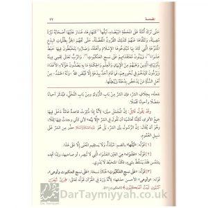 شرح فتح رب البرية بتلخيص الحموية – ابن تيمية – محمد بن صالح العثيمين