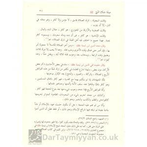 شرح كتاب صفة صلاة النبي – محمد ناصر الدين الألباني – محمد بازمول