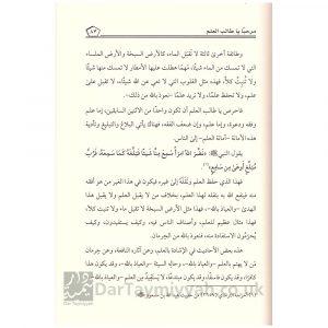 مرحبا ياطالب العلم – الشيخ ربيع المدخلي – دار الميراث النبوي