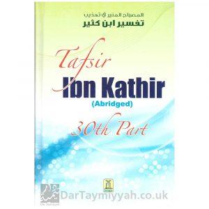 Tafsir Ibn Kathir – Abridged – 30th Part Juzz Amma