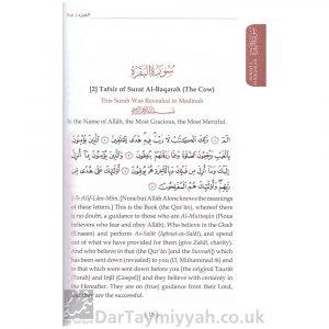 Tafsir al Sadi Darussalam (Parts 01-02-03) Methodical Interpretation Of The Noble Quran