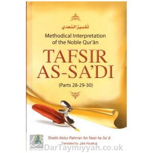 Tafsir al Sadi Darussalam (Parts 28-29-30) Methodical Interpretation Of The Noble Quran