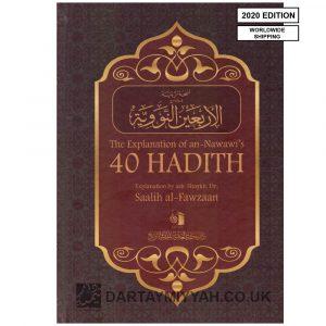 The Explanation of Al-Hafidh An-Nawawi's 40 Hadith – Shaykh Saleh al-Fawzan