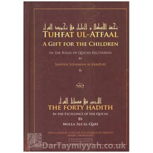 Tuhfat Ul-Atfaal: A Gift for the Children – Forty Hadith in the Excellence of the Qur'an