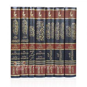 آثار الإمام ابن القيم الجوزية ـ المجموعة الثالثة 1 – 7