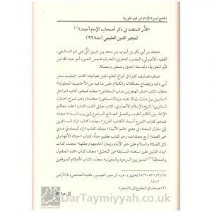 الجامع لسيرة الإمام ابن قيم الجوزية ويليه مؤلفات الإمام ابن القيم الجوزية