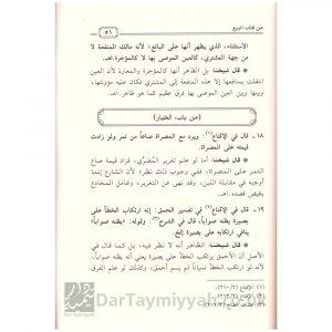 حاشية على الإقناع وشرحه – عبدالرحمن السعدي