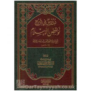 دروس في شرح نواقض الإسلام صالح الفوزان