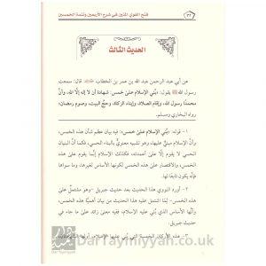 فتح القوي المتين في شرح الأربعين و تتمة الخمسين للنووي و ابن رجب – عبد المحسن العباد