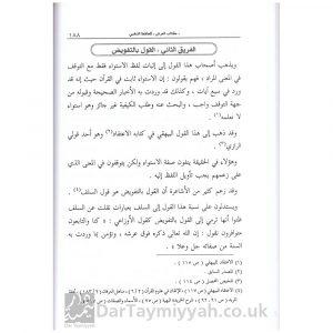 كتاب العرش – الإمام الذهبي