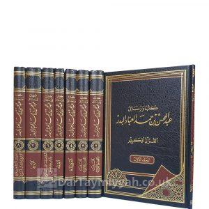 كتب ورسائل عبد المحسن بن حمد العباد البدر