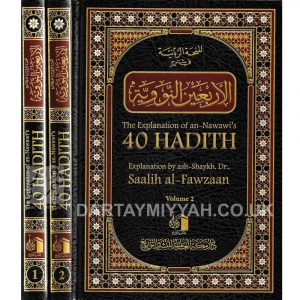 The Explanation of Al-Hafidh An-Nawawi's 40 Hadith – Shaykh Saleh al-Fawzan 2 Vol