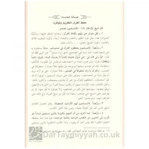 إمتاع ذوي العرفان بما اشتملت عليه كتب شيخ الإسلام الإمام ابن تيمية من علوم القرآن-دار الإمام البخاري قطر