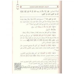 التنبيهات السنية على العقيدة الواسطية – عبد العزيز الناصر الرشيد