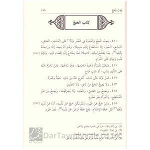 العمدة في الفقه على مذهب الإمام المبجل احمد بن حنبل – ابن قدامة المقدسي