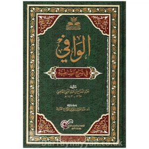 الوافي في شرح الشاطبية – الإمام الشاطبي الرعيني – عبد الفتاح بن عبد الغني القاضي