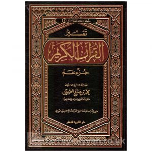 تفسير القران الكريم جزء عم محمد بن صالح العثيمين