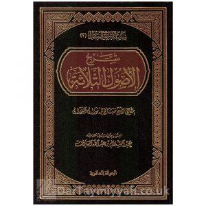 شرح الأصول الثلاثة الشيخ صالح الفوزان