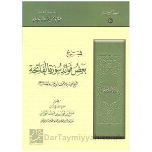 شرح بعض فوائد سورة الفاتحة لشيخ الإسلام محمد بن عبدالوهاب رحمه الله – صالح الفوزان