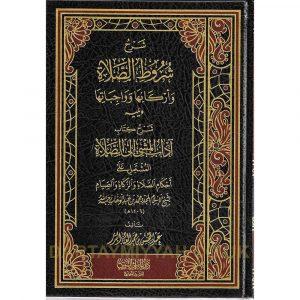 شرح شروط الصلاة وأركانها وواجباتها ويليه شرح آداب المشي إلى الصلاة عبد المحسن العباد