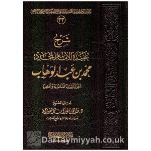 شرح عقيدة الإمام ابن عبد الوهاب – صالح الفوزان