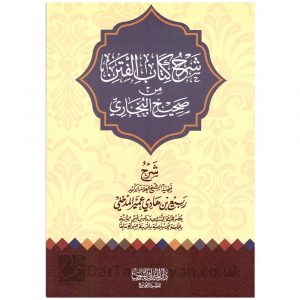 شرح كتاب الفتن من صحيح البخاري – ربيع المدخلي