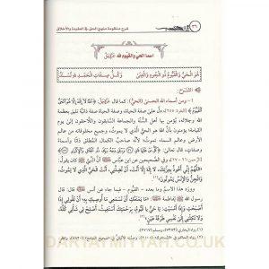 شرح منظومة منهج الحق في العقيدة والأخلاق السعدي ويليه شرح أصول وضوابط في التكفير عبد الطيف آل الشيخ