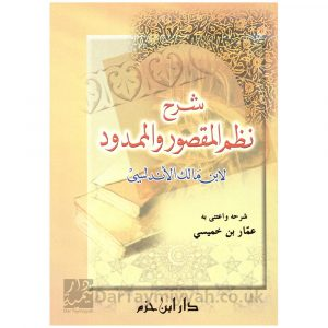 شرح نظم المقصور والممدود لابن مالك الاندلسي – عمار بن خميسي