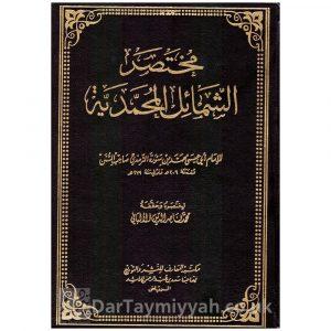 مختصر الشمائل المحمدية – الإمام الترمذي – محمد ناصر الدين الألباني